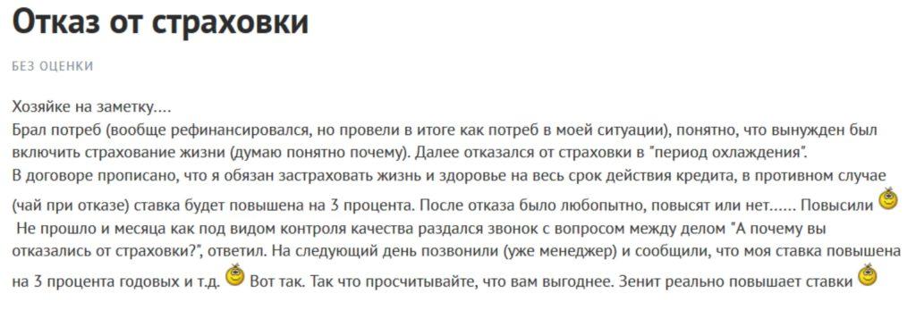 Возврат страховки по кредиту Зенит Банк: инструкция