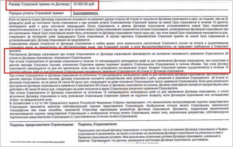 вернуть страховку по кредиту русский стандарт