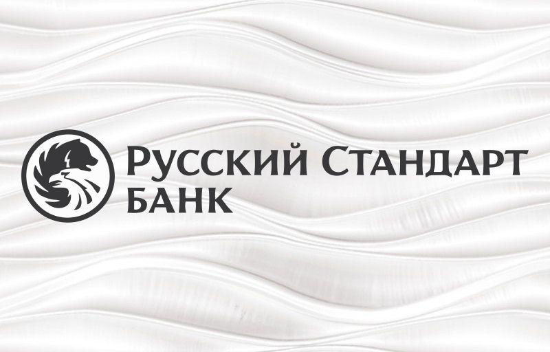 Банк Русский Стандарт: инструкция как вернуть страховку