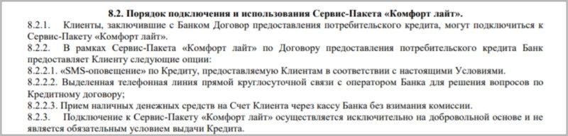 кредит на 100 тысяч рублей в сбербанке рассчитать калькулятор
