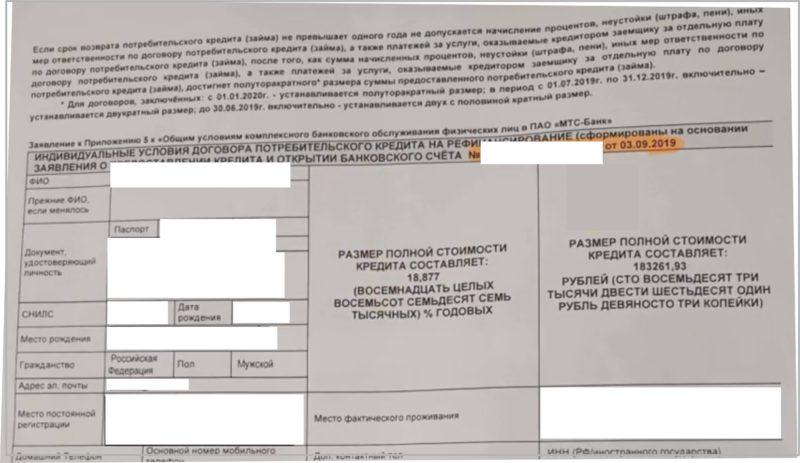 Как вернуть страховку по кредиту в МТС банке: детальный разбор документов