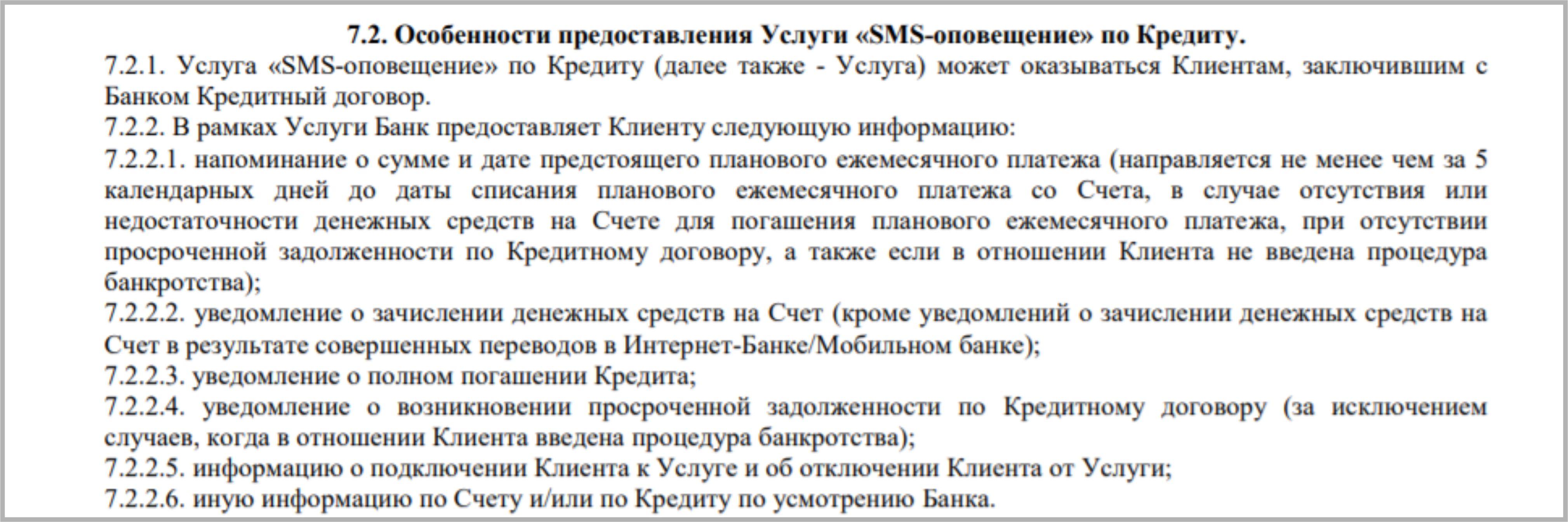 """Ренессанс Банк отказ от доп. услуг: СМС информирования, сервис-пакетов: """"Финансовая защита"""", """"Удобный"""", """"Комфорт лайт"""""""