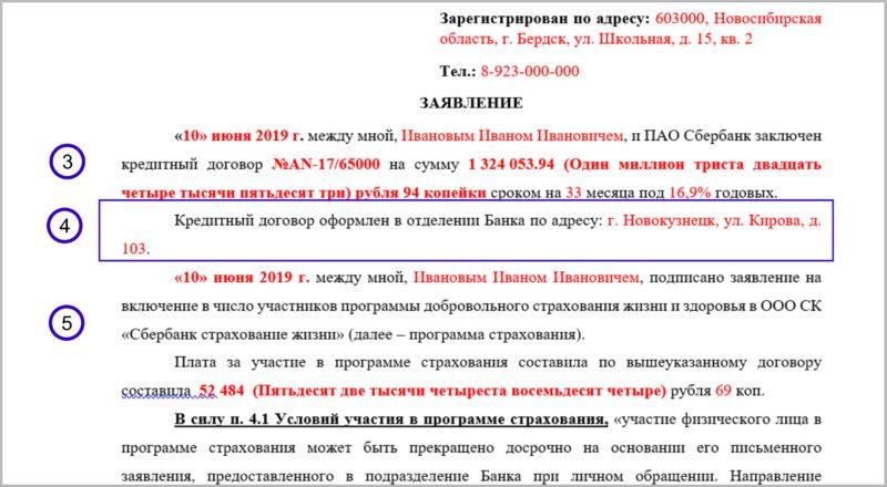 Возврат страховки по кредиту в Сбербанке: пошаговая инструкция