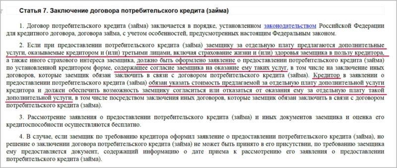 Почта Банк возврат страховки по кредиту: анализ документов и пошаговая инструкция составления заявления