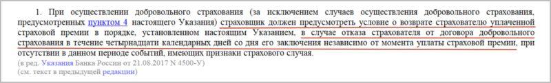 Возврат страховки ВТБ финансовый резерв: инструкция, образец заявления
