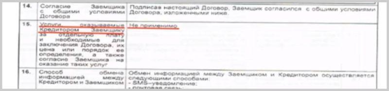 Возврат страховки Уралсиб: полный разбор документов, пошаговая инструкция + бланк заявления