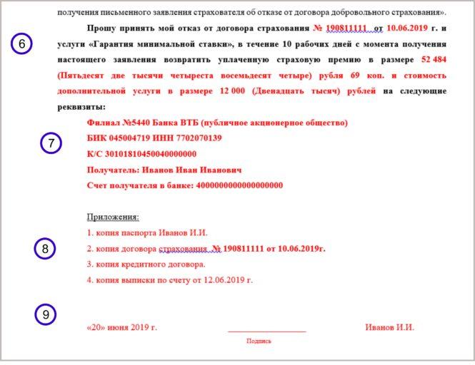 Возврат страховки Совкомбанк: пошаговая инструкция с разбором документов на примере
