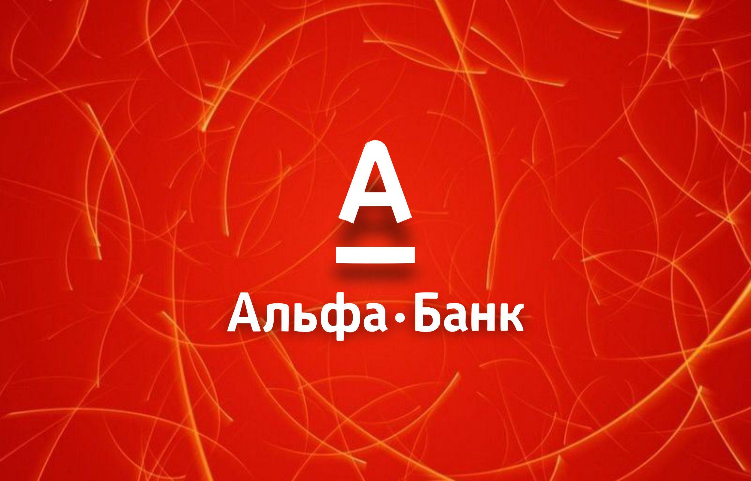 Возврат страховки Альфа Банк: подробная инструкция для заемщика