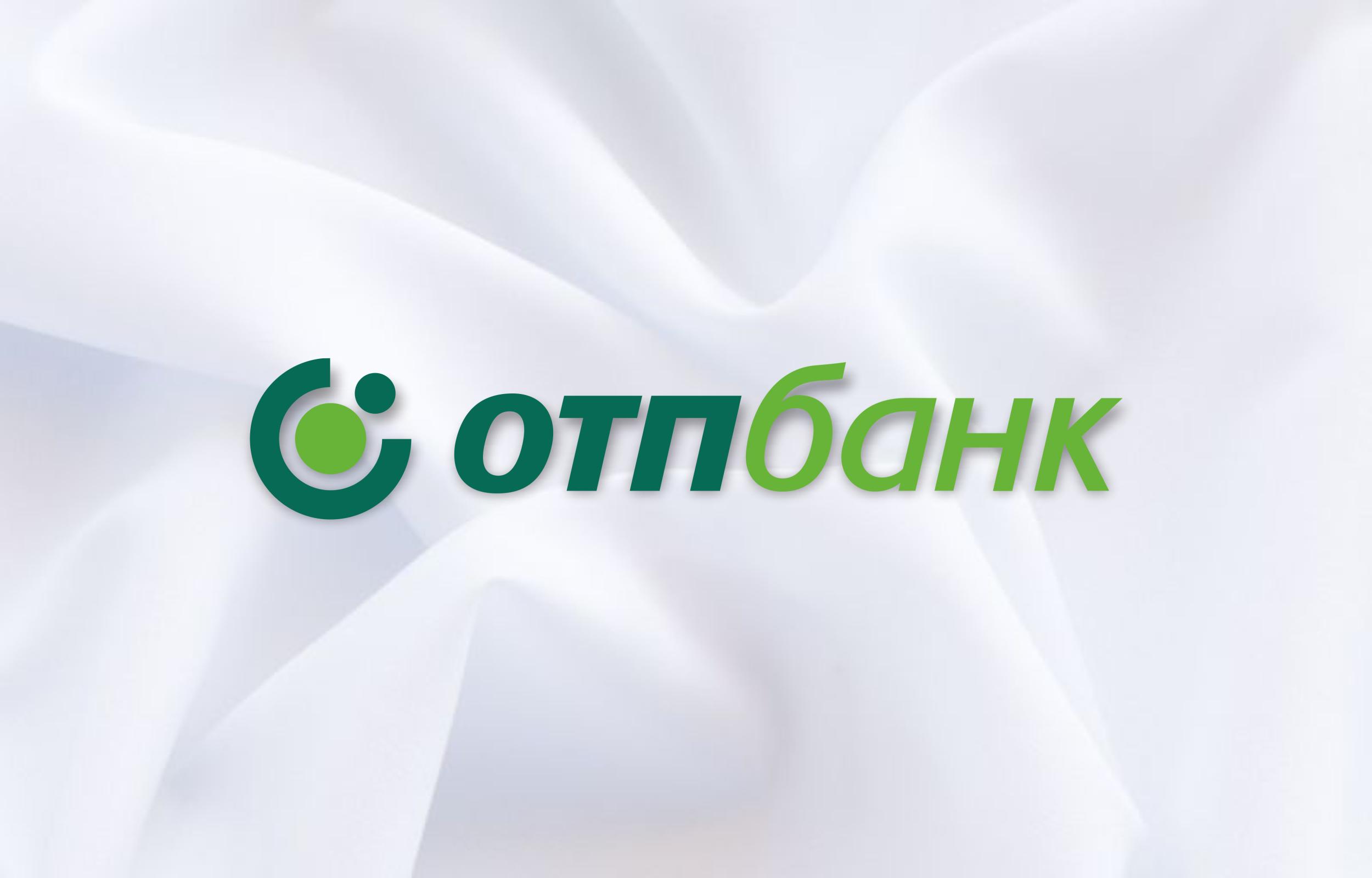 ОТП Банк возврат страховки: пошаговая инструкция, образец заявления