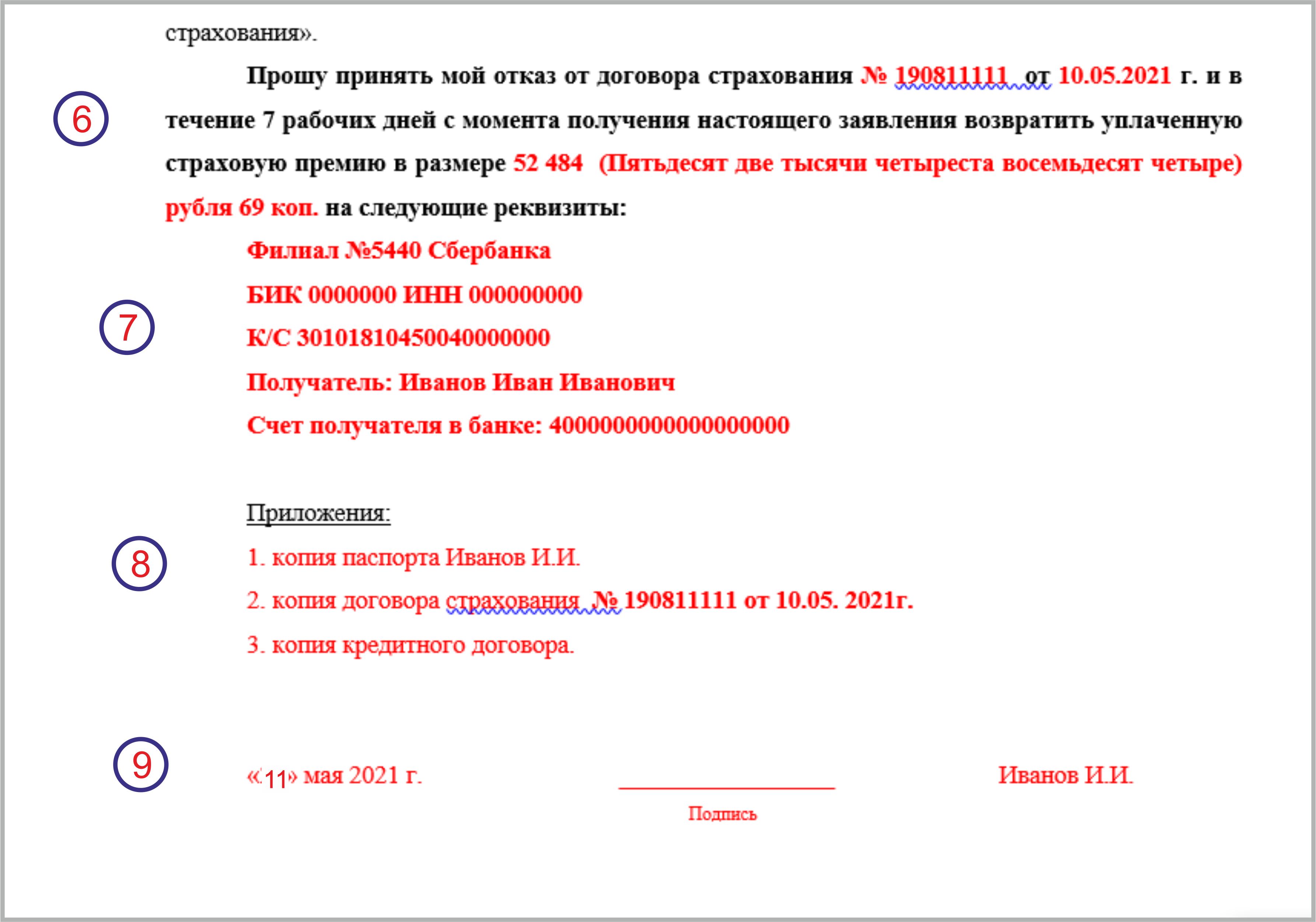Как вернуть страховку по кредиту Газпромбанка: пошаговая инструкция, образец и бланк заявления