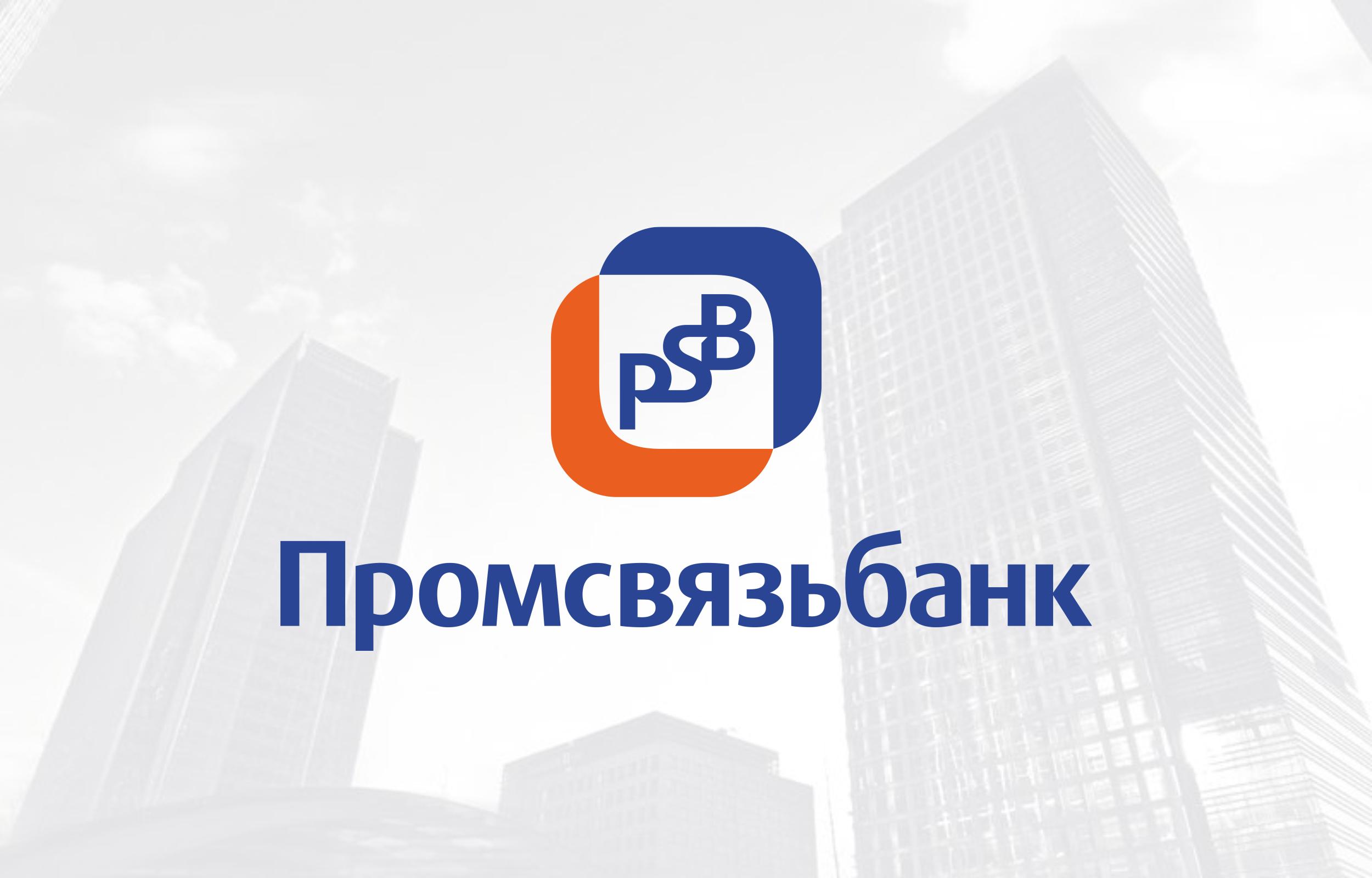 Возврат страховки по кредиту Промвязьбанк: пошаговая инструкция 2021 года, бланк заявления