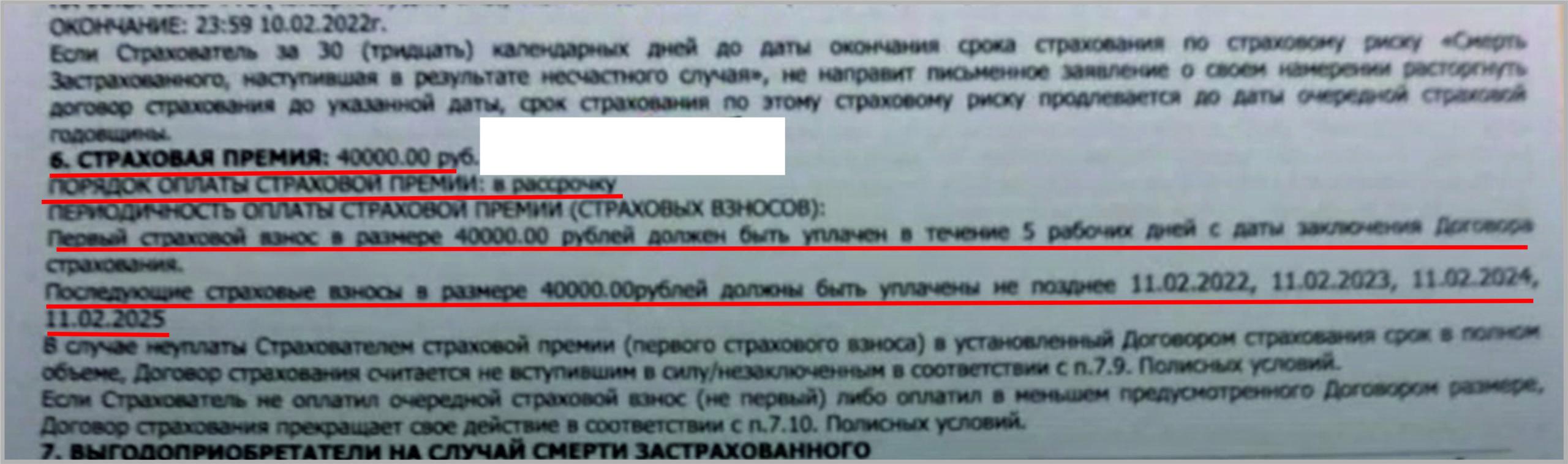 """Отказ от страховки Банка """"Восточный"""": пошаговая инструкция 2021 года, образец заполнения заявления"""