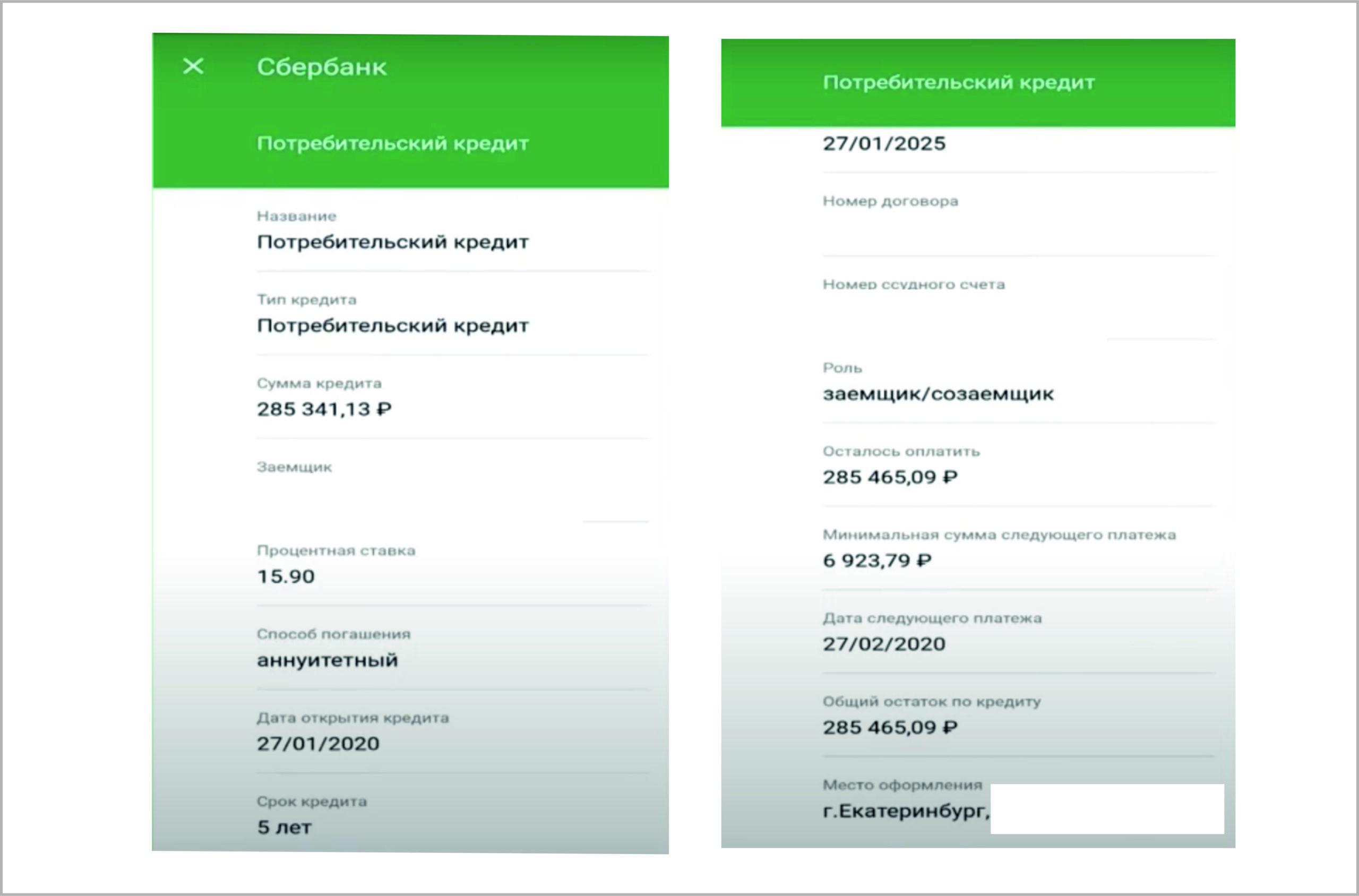Как отказаться от страховки Сбербанк онлайн: пошаговая инструкция 2021 года